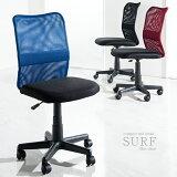 【/即納】 メッシュ オフィスチェア サーフ デスクチェア デスクチェアー 椅子 イス PCチェア パソコンチェア パソコンチェアー チェア チェアー リラックスチェア オフィスチ