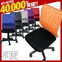 パソコンチェア パソコンチェアー デスクチェア メッシュチェア オフィスチェア オフィスチェアー メッシュチェアー チェア いす イス 椅子 疲れにくい 肘なし 送料無料 ワークチェア