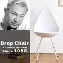 【送料無料】 ドロップチェア リプロダクト アルネ・ヤコブセン デザイナーズチェア パーソナルチェア チェア 椅子 北欧 モダン デザイナーズ おしゃれ インテリア シンプル ジェネリック家具 ミッドセンチュリー 1人掛け イス チェアー Arne Jacobsen