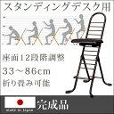 日本製 完成品 【送料無料】 スタンディングデスク用 12段階 高さ調節 33cm〜86cm チ