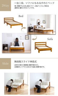 伸縮木製ベッド