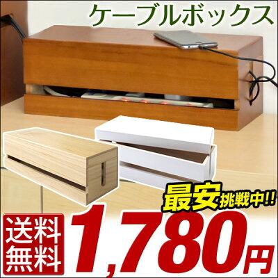 【送料無料】ルーターボックスルーター収納ボックス収納ボックスboxパソコン木製木箱すっきり配線配線カバー整理ケースモデムパソコンケーブルコンセントタップスリムおしゃれインテリアルーター収納ボックス