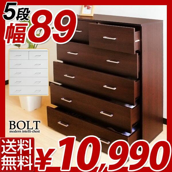 【送料無料/即納】モダン インテリチェスト BOLT *ボルト* 幅89cm 5段タイプ...