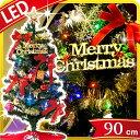 【送料無料/在庫有】 クリスマスツリー 90cm オーナメントセット 9種類の飾り LEDイルミネーションライト付 LED クリスマス イルミネーション LED...