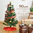 【送料無料】 クリスマスツリー 90cm オーナメントセット LED イルミネーション ライト付 ク...