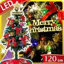 【送料無料/在庫有】 クリスマスツリー 120cm オーナメントセット 9種類の飾り LEDイルミネーションライト付 LED ツリーセット クリスマス セット ...