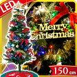 【送料無料/在庫有】 クリスマスツリー 150cm オーナメントセット 9種類の飾り LEDイルミネーションライト付 LED ツリーセット クリスマス イルミネーション LEDライト セット オーナメント christmas tree
