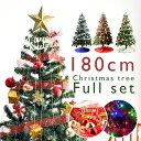 ★クーポンで300円OFF★【送料無料】 クリスマスツリー 180cm オーナメントセット LED ...