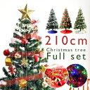 【送料無料】 クリスマスツリー 210cm オーナメントセット LED イルミネーション ライト付 ...
