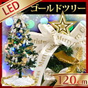 RoomClip商品情報 - 【送料無料/在庫有】 ゴールド クリスマスツリー 120cm オーナメントセット 北欧 ミニ LEDイルミネーションライト クリスマスツリー LED クリスマス ツリー イルミネーション LEDライト オーナメント christmas tree