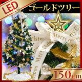 【送料無料】 ゴールド クリスマスツリー 150cm オーナメントセット 北欧 LEDイルミネーションライト クリスマスツリー LED クリスマス ツリー イルミネーション LEDライト セット オーナメント christmas tree