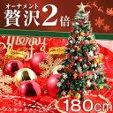 超豪華オーナメント2倍!【送料無料】 クリスマスツリー 18...
