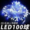 LED ストレートライト イルミネーション デコレーション クリスマス 光 ライト ホワイト ブルー 【】 【送料無料】