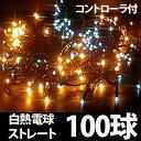 ストレートライト デコレーション クリスマス 光 ライト イルミネーション イルミ ブルー【】 【送料無料】