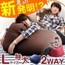 【送料無料/在庫有】 特大 ビーズクッション 新発明! ハニカムメッシュ × 0.5mm極小 マイク