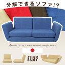 【送料無料】 ソファ 座椅子 日本製 2人掛け ソファベッド...