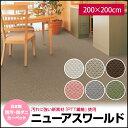日本製 防汚 防ダニ カーペット 200×200cm ラグ マット ラグマット 絨毯 じゅうたん CARPET 正方形 【送料無料】