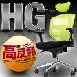 【送料無料/在庫有】 高反発 オフィスチェア リクライニング & ロッキング オフィスチェアー チェア パソコンチェアー いす 椅子 イス ハイバック メッシュ チェアー デスクチェア デスクチェアー OAチェア リクライニングチェアー 対策