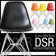 【送料無料/在庫有】 イームズ チェア ダイニングチェア イームズチェア DSR スチール脚 チャールズ&レイ・イームズ チェアー ダイニングチェアー eames リプロダクト デザイナーズ 椅子 イス いす