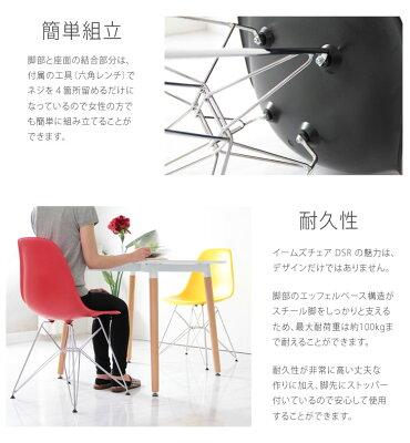 イームズチェアダイニングチェアイームズチェアDSRスチール脚チャールズ&レイ・イームズチェアーダイニングチェアーサイドシェルチェアeamesリプロダクトデザイナーズ椅子イスいす
