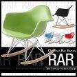 【送料無料/在庫有】イームズチェアー eames イームズ チェア ロッキングチェア シェルチェア RAR 北欧テイスト ナチュラルテイスト ダイニング デザイナーズ シンプル リプロダクト 椅子 イス パーソナルチェア スチール脚 チャールズ
