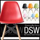 【送料無料/即納】 イームズ チェア ダイニングチェア イームズチェア DSW ダイニングチェアー チェアー イームズチェアー サイド シェルチェア リプロダクト デザイナーズ 木脚 木足 eames 椅子 いす イス