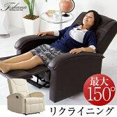 【送料無料/在庫有】 低反発 オットマン 一体型 ソファ 一人掛け リクライニングソファ リクライニングソファー リラックスチェア リクライニングチェアー 1人掛けソファ いす ソファー イス 椅子