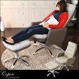 【送料無料/在庫有】 リクライニングチェア オットマン付き リラックスチェア リクライニングチェアー パーソナルチェアー イス チェア ソファー 布地 オットマン リクライニングソファー 一人用 いす 椅子 北欧