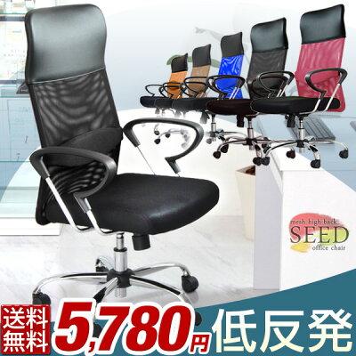 低反発入りで座り心地最高のオフィスチェアです。