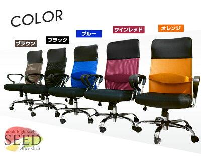 オフィスチェアのカラーは選べる7色!
