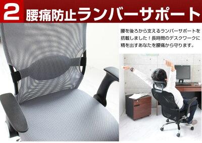 ロータリーアーム機能付き!メッシュオフィスチェア!