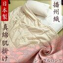 日本製 肌掛け布団 綿100% シルク100% 真綿 真綿布団 播州織 手引き真綿 手引き真綿掛ふとん シングル 真綿肌掛け 布団 ふとん 国産 綿 シルク 【送料無料】