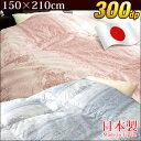 日本製の羽毛布団 150x210cm ☆☆☆300dp ホワイトダックダウンを85%使用しています。 生地は高級綿100%(新疆綿)