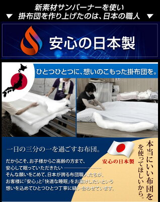 【送料無料】サンバーナー使用発熱掛布団シングル洗える掛け布団掛けふとん掛ふとん掛けぶとん