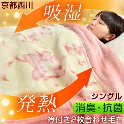 【送料無料】京都西川2枚合わせ衿付きマイヤー毛布シングル洗える吸湿発熱消臭抗菌二枚合わせ掛け毛布2枚あわせ二枚あわせケットブランケット衿付もうふ