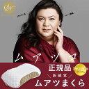 ★ポイント10倍★【■送料無料】 西川 プレミアム ムアツ枕...