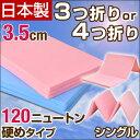 日本製 3つ折りマットレス シングル 硬め 120N 軽量 コンパクト収納 マットレス 三つ折り 三つ折 三折 3つ折 ベッドマット ウレタン マット