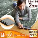 ★在庫限り!4,280円★【送料無料】 ホットカーペット 2...