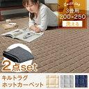 ラグ×ホットカーペット2点セット【送料無料】 ラグ 200×250 ホットカーペット 3畳 2点