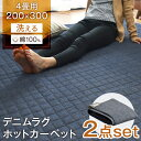 ラグ×ホットカーペット2点セット【送料無料】 ラグ 200×300 ホットカーペット 4畳 2点