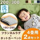 ラグ+ホットカーペット2点セット【送料無料】 ラグ 200×...