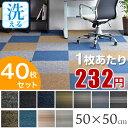 1枚あたり232円!40枚セット【送料無料/在庫有】洗える タイルカーペット 50×50 50cm