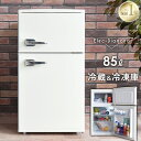 レトロ冷蔵庫 【送料無料】レトロデザイン 冷蔵庫 85L 2...