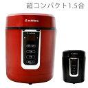 【送料無料】マイコン式 炊飯器 1.5合 炊飯ジャー 1.5...