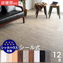 貼るだけ!簡単施工【送料無料】 シール式 フロアタイル 12...