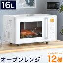 ★春の家電祭り★【送料無料】 オーブンレ...