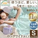 ★アーリーサマーフェスタ★【送料無料】 ガーゼケット