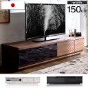テレビ台 日本製 国産 完成品 鏡面 テレビボード 幅150cm 木製 TV台 テレビラック ローボード 32インチ 42インチ ホワイト ブラック TVボード ウォールナット ブラウン 北欧