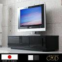 テレビ台 幅120cm 日本製 国産 完成品 鏡面 リビング用 テレビボード 木製 TV台 テレビラック ローボード 32インチ ホワイト ブラック ウォールナット TVボード 北欧 送料無料