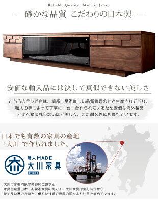 日本製テレビ台210完成品ウォールナット無垢材仕様